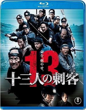 13人の刺客-1.jpg