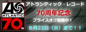 アトランティック・レコード-2.jpg