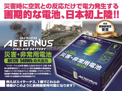 エイターナス-2.png