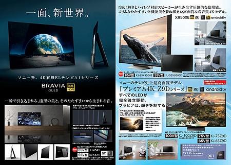 ソニーフェア2017-2.jpg