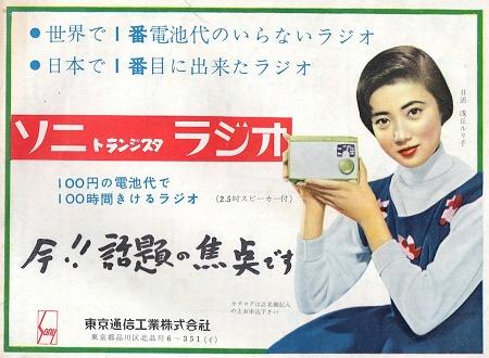 ソニー広告.jpg
