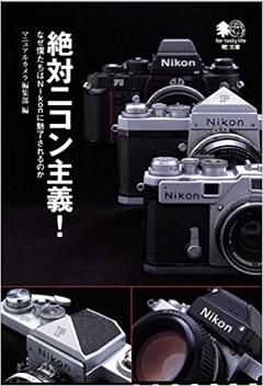 ニコン_Moo8.jpg