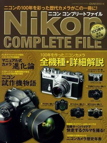 ニコン_Mook.jpg
