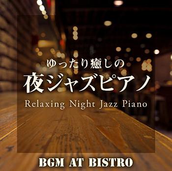 夜ジャズピアノ-1.png