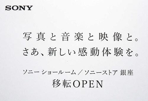 新ソニーショールーム-4.JPG