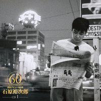 石原裕次郎-1.jpg