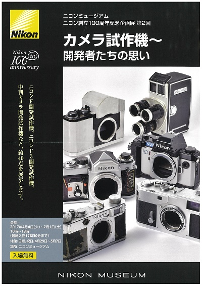 Nikon_100th-1.jpg