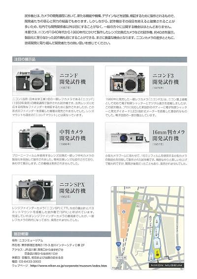 Nikon_100th-2.jpg