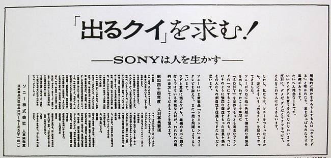 SONY PR-3.jpg