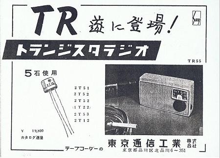 TR-55-2.jpg