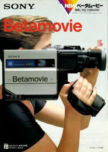 Betamovie-1983.jpg