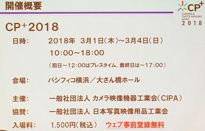 CP+2018_015.jpg