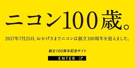 ニコン100歳-1.jpg