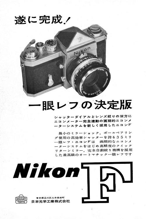 Nikon Classic PR-6.jpg