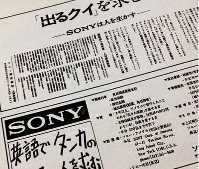 SONY PR-2.jpg