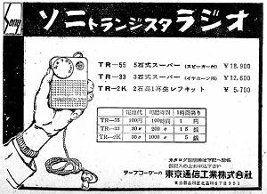 Sony_TR-55-3.jpg