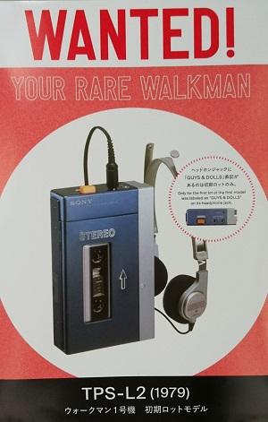 Walkman_40th-4.JPG